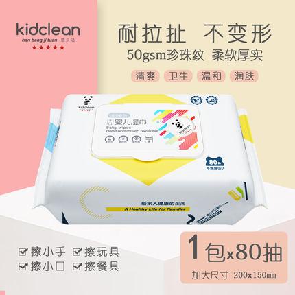 Kid Clean/憨贝洁湿巾80抽婴儿洁净系列婴儿手口湿巾珍珠纹一包