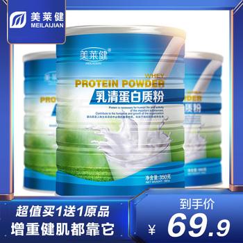 买1送美莱健乳清成人运动蛋白粉