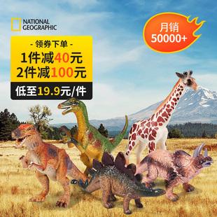 正版 国家地理 仿真恐龙玩具霸王龙模型儿童野生动物长颈鹿摆件价格