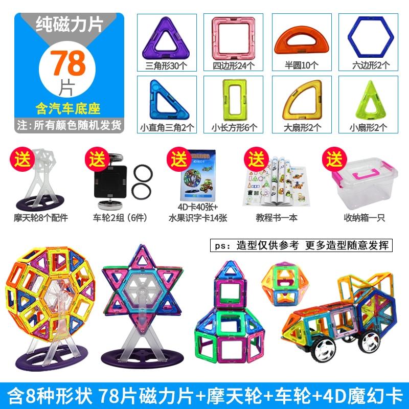 10-27新券具小孩拼装纯磁性吸力智力玩摩天轮