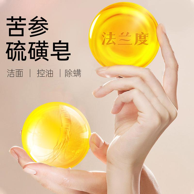 硫磺皂沐浴洗澡洗脸祛痘止痒清洁控油护肤去除螨虫手工苦参除螨皂