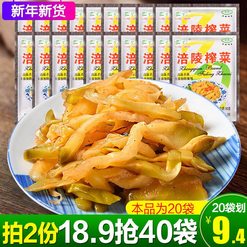 淘金币抵扣商品专区正宗重庆涪陵榨菜50g*20袋小包装下饭菜咸菜