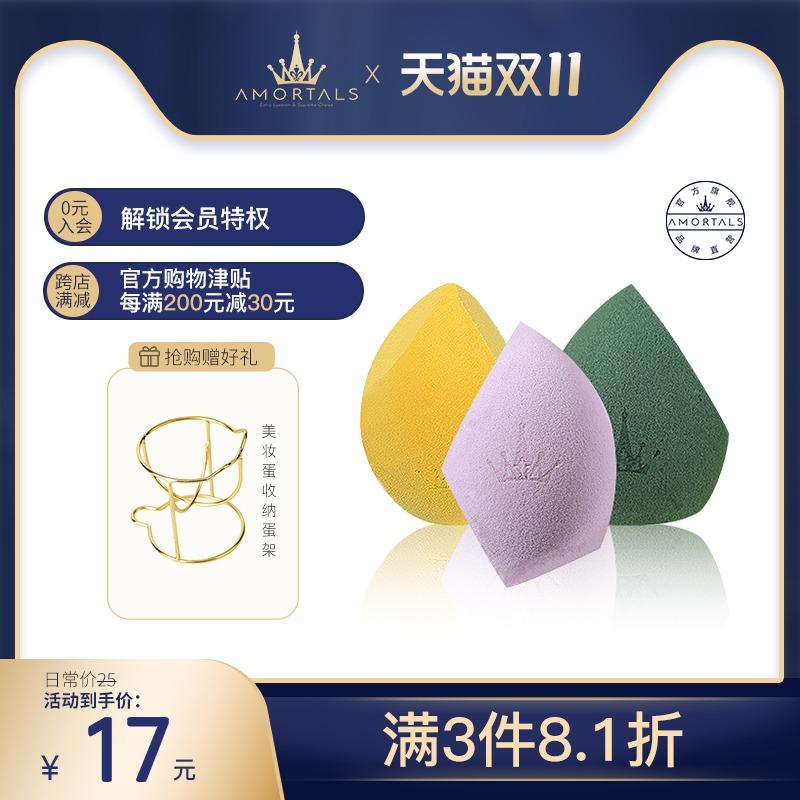 【双11加购】尔木萄星座美妆蛋不吃粉化妆蛋粉扑海绵蛋官方旗舰