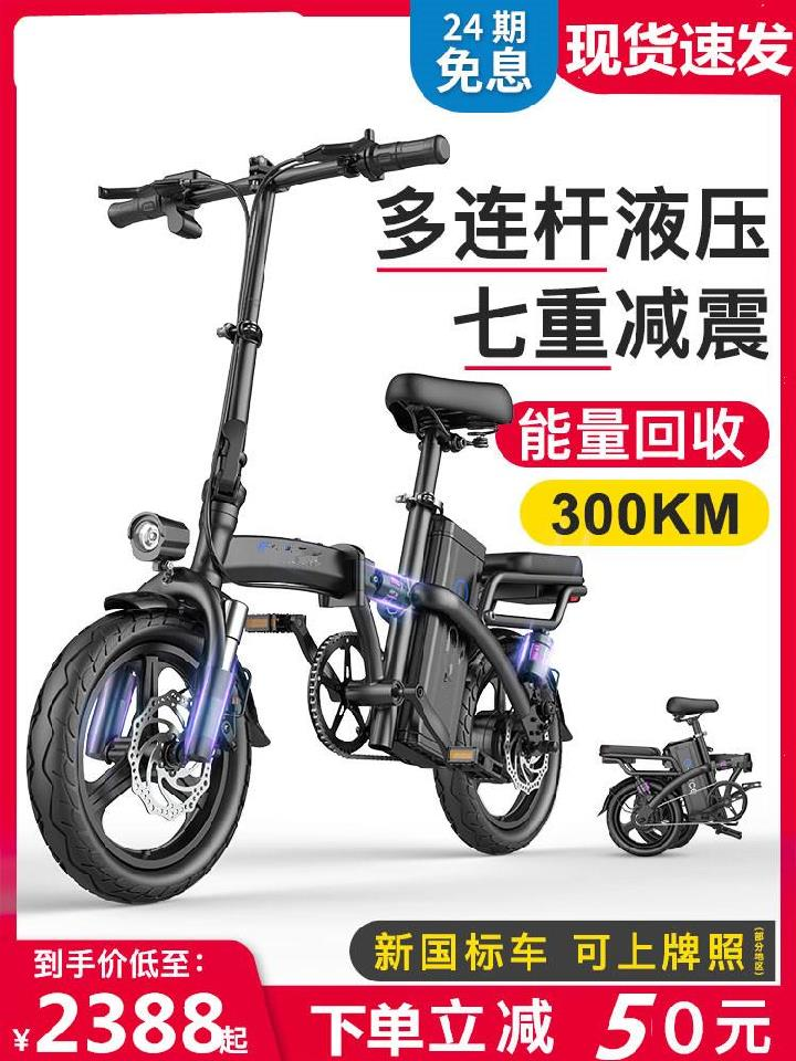 Small step on the net red electric power foldable transmission bicycle lithium youth double help girls