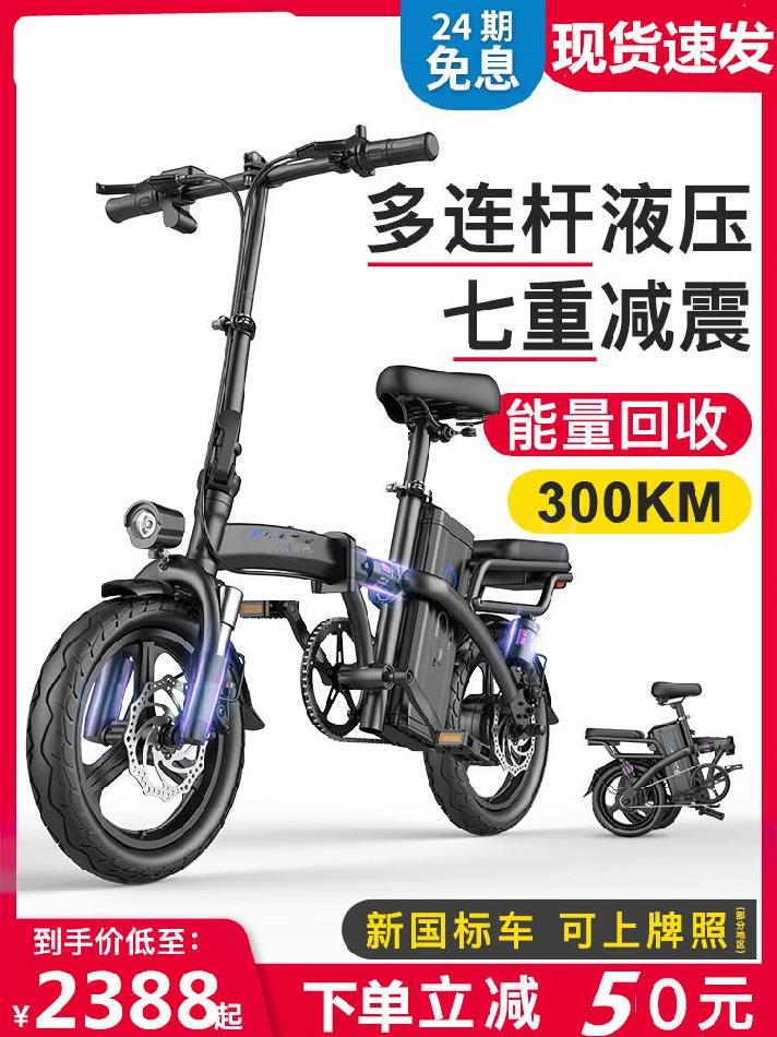 The same kind of foldable mini electric bicycle to work lithium battery dual purpose vehicle portable adult
