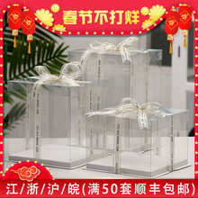 Cool fish high-grade transparent birthday cake box net red square double-layer heightening 6 8 10 12 4-inch packing box