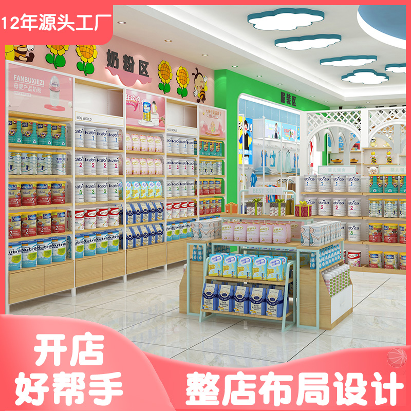 Orange row milk powder diaper rack display cabinet mother and baby shop toy Island display stand clothing shop floor stand