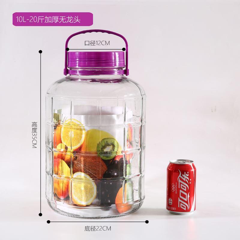 无铅青梅酒腌制泡酒玻璃瓶子密封罐带盖厨房咸菜大号制作排气葡萄