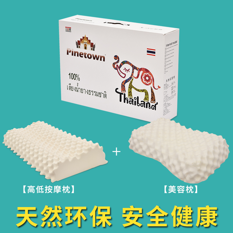 Songting Thailand original imported natural latex pillow combination height + beauty and health lovers pillow neck protection