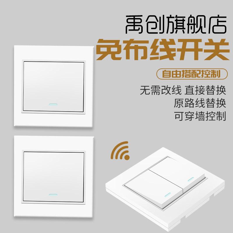 禹创无线遥控开关面板免布线220v家用智能灯具随意贴双控卧室电源