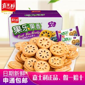 嘉士利果乐果香果酱夹心饼干整箱独立小包散装休闲零食B