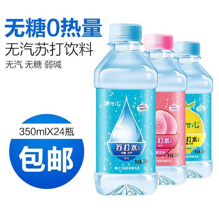 苏打水饮料350ml*24瓶无糖无汽弱碱性柠檬矿泉备孕实惠装整箱包邮