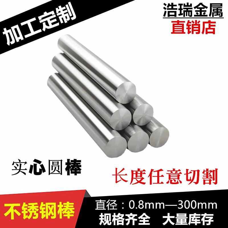 浩瑞304不锈钢棒 实心钢棒 不锈钢圆棒 光圆黑棒直条圆条零切加工