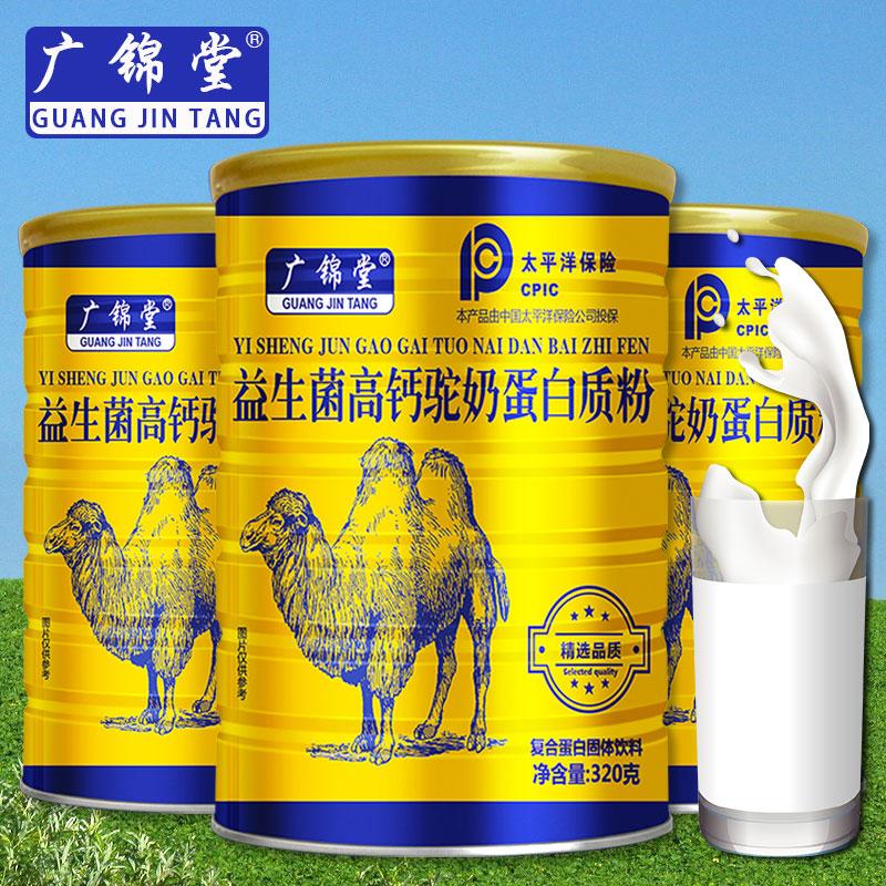 广锦堂益生菌骆驼奶粉蛋白粉乳清蛋白质粉营养粉儿童中老年人320g