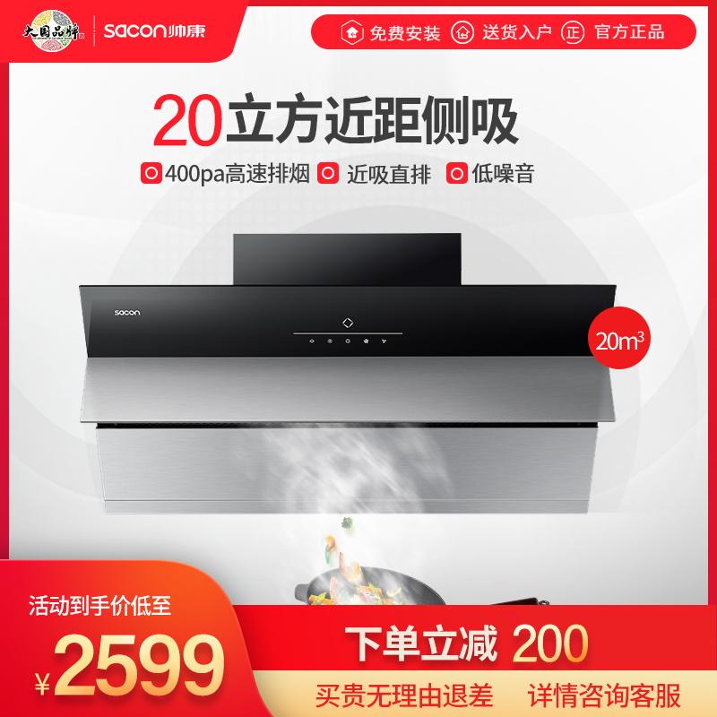 帅康s8607抽家用厨房油烟机(非品牌)