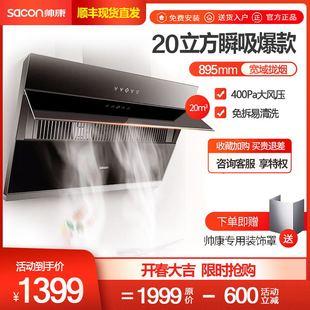 帅康S8707抽油烟机 家用厨房吸油烟机脱排烟机侧吸式免拆洗抽油机