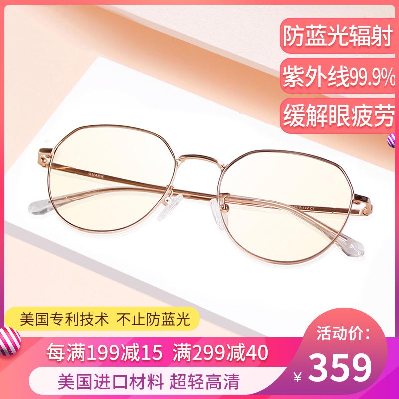 American quark Blu ray UV protective goggles multi row frame women flat computer glasses male trend