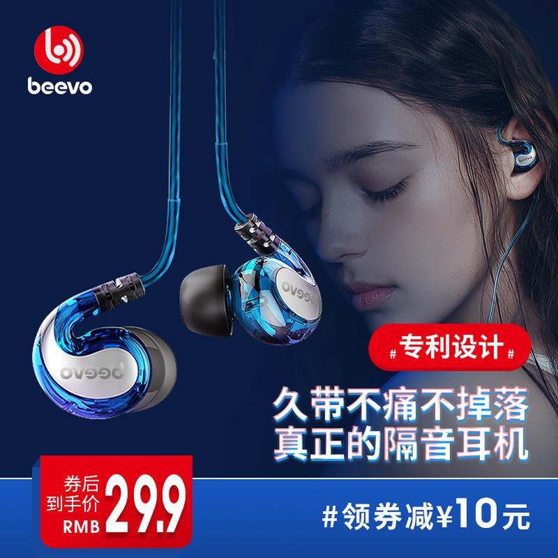 宾禾耳机挂耳式有线耳机入耳式重低音高音质耳机带麦跑步运动降噪吃鸡监听耳机电脑vivo华为oppo小米通用 390