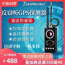 gps掃描探測器防偷拍監控攝像頭檢測儀反竊聽防監聽信號查找定位