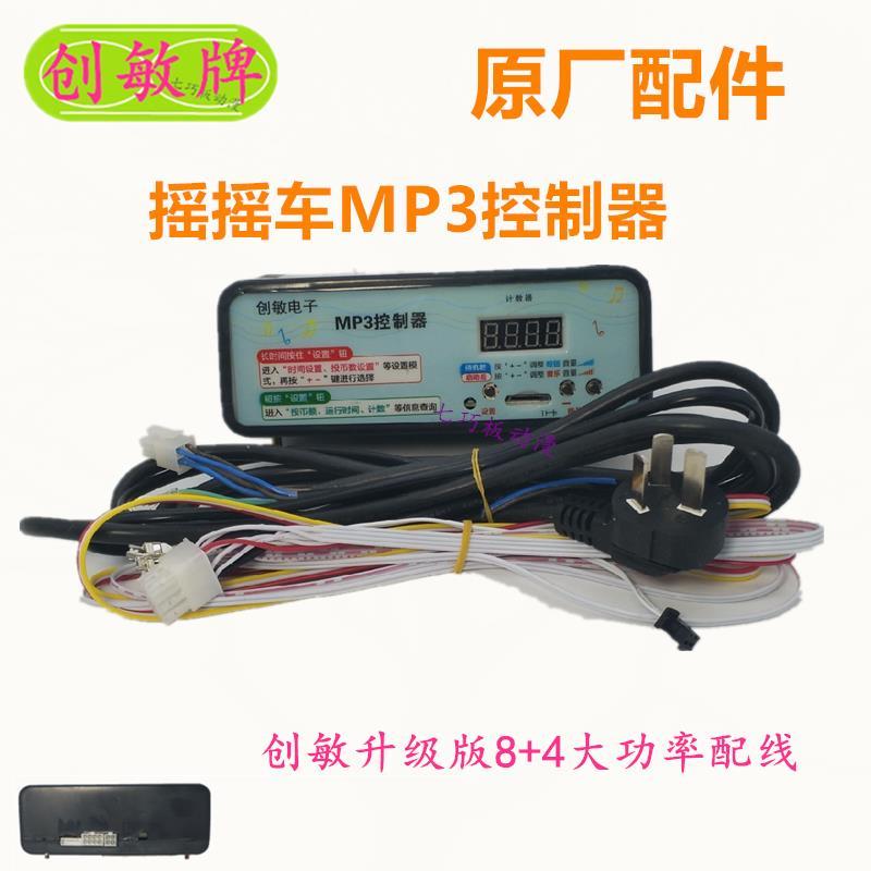 创敏电子摇摇车控制器mp3摇摆机配件8+4/9+1台迪云风控制器