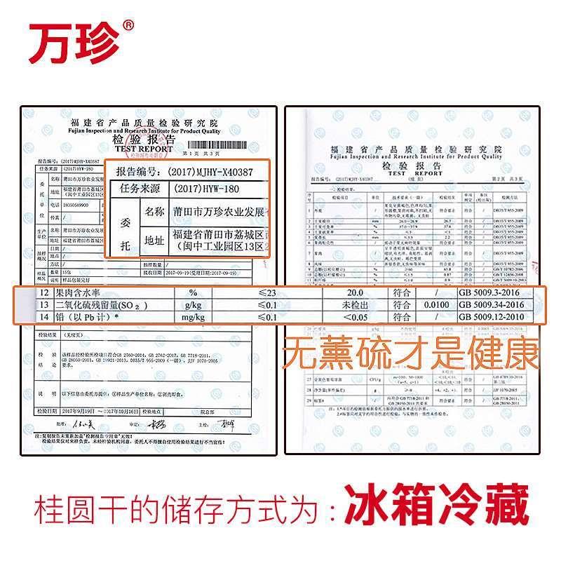 桂圆干500g包邮特级广西福建泰国滋补甄选无核枣农场年货9a漳州大