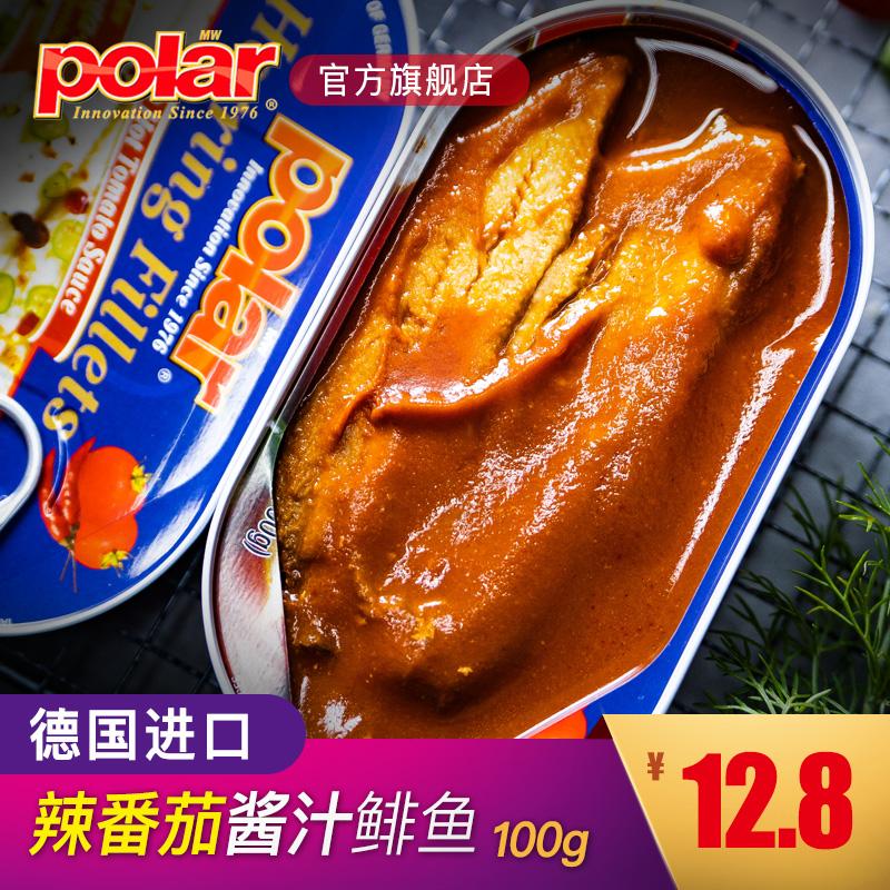 【德国进口】Polar辣番茄酱汁无骨鲱鱼罐头北欧地道kipper工艺
