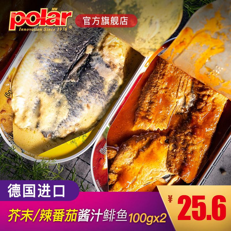 【德国进口】2罐组合!Polar芥末酱+辣番茄酱无骨鲱鱼罐头1+1两罐