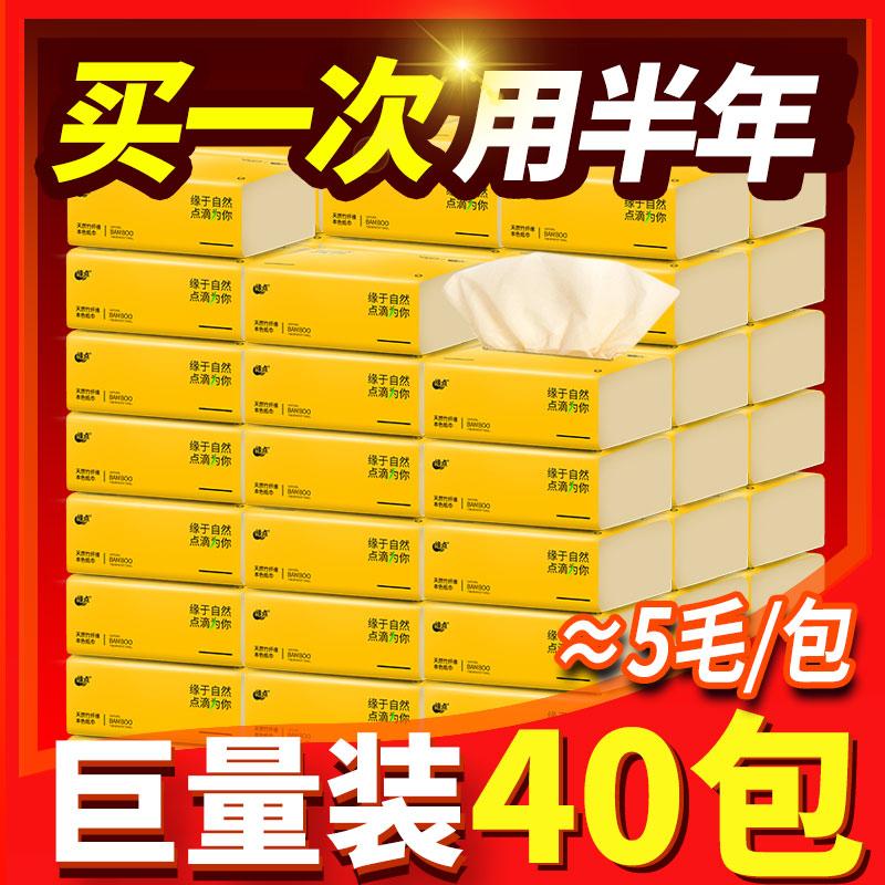 40包纸巾抽纸整箱批发本色卫生纸家用餐巾纸抽面巾纸实惠家庭装