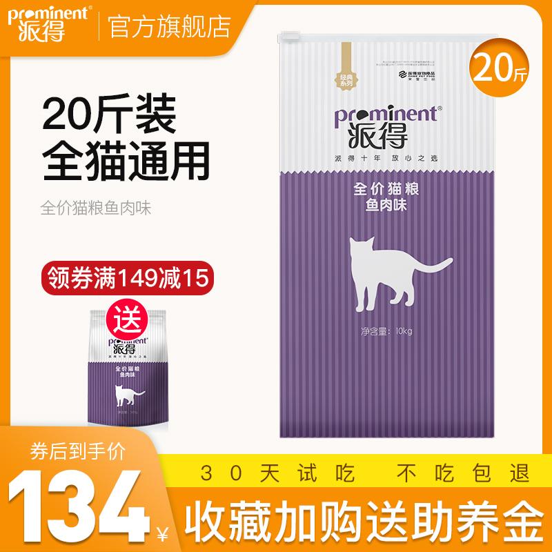 派得猫粮10kg公斤成猫幼猫通用型英短美短增肥发腮天然营养20斤装