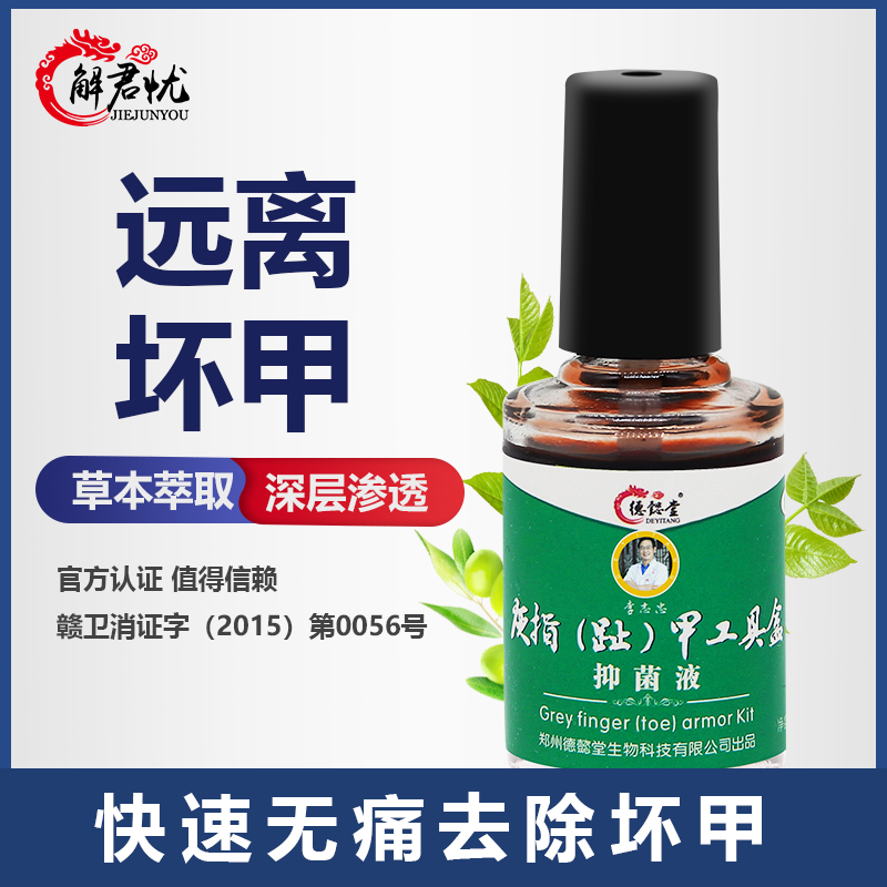 Jiejunyou glacial acetic acid for nail thickening