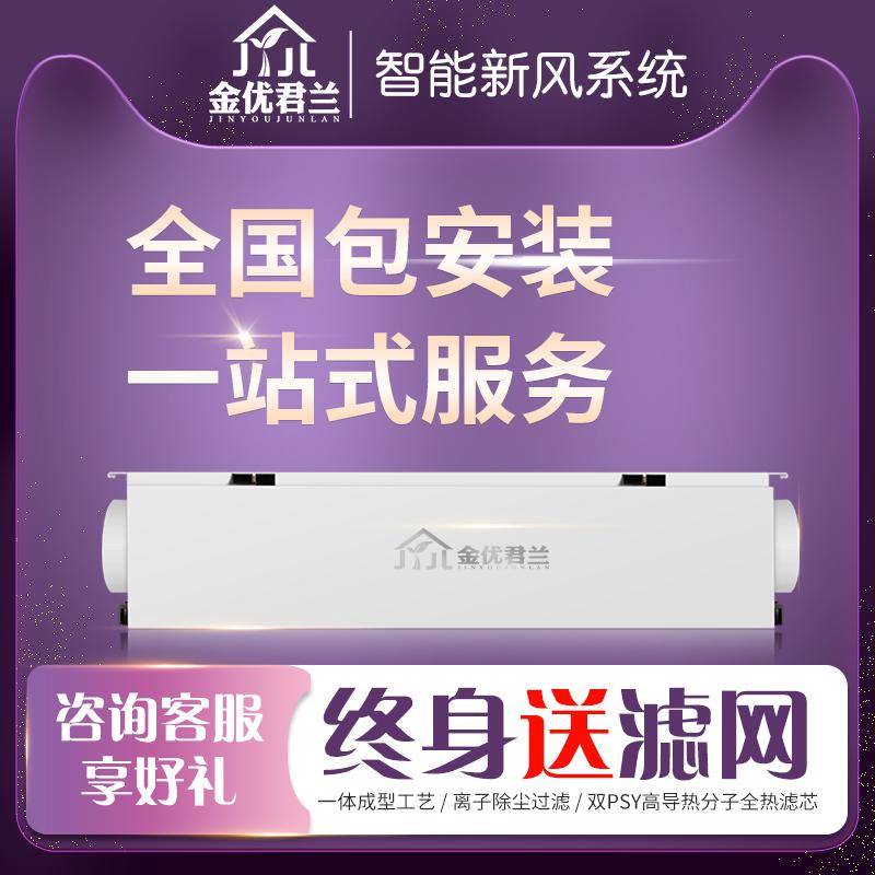 金优君兰新风系统家用商用吊顶净化PM2.5全热交换新风换气一体机