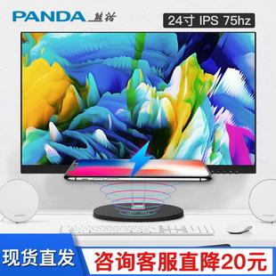 电脑HDMI无线充电内置音箱 熊猫24寸2k显示器IPS液晶显示屏台式