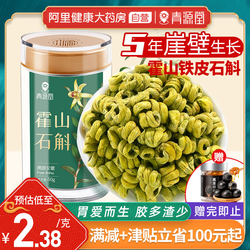 Genuine Huoshan Dendrobium officinale and Fengdou powder fresh and dry strips health preserving camellia tea