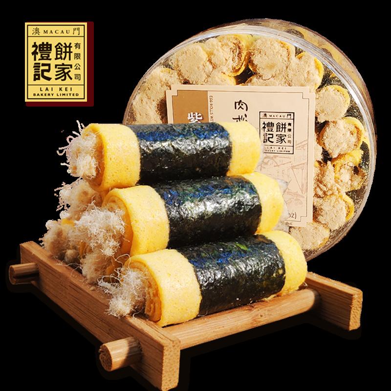 澳门礼记饼家 紫菜海苔肉松鸡蛋卷仔 特产手信肉松饼零食手工点心