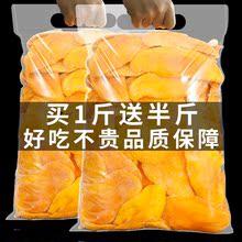 芒果干500g一斤箱散装水果干大礼包果脯蜜饯孕妇零食批发混合