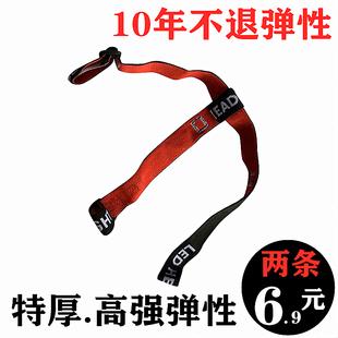 头灯带子松紧带多功能头戴式 带子头灯松紧带可调节头戴绳加厚通用