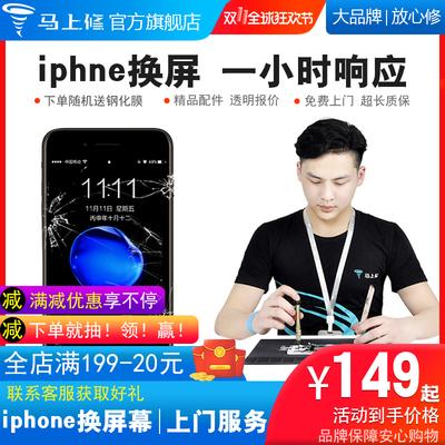 马上修苹果手机维修iphone7plus屏幕总成碎屏更换内外屏上门维修