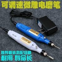 电动石头木地板小型抛光机刻字笔修复首饰工具手提迷你可调速套装