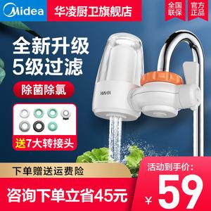 【华凌厨卫旗舰店】净水器水龙头厨房家两用过滤器