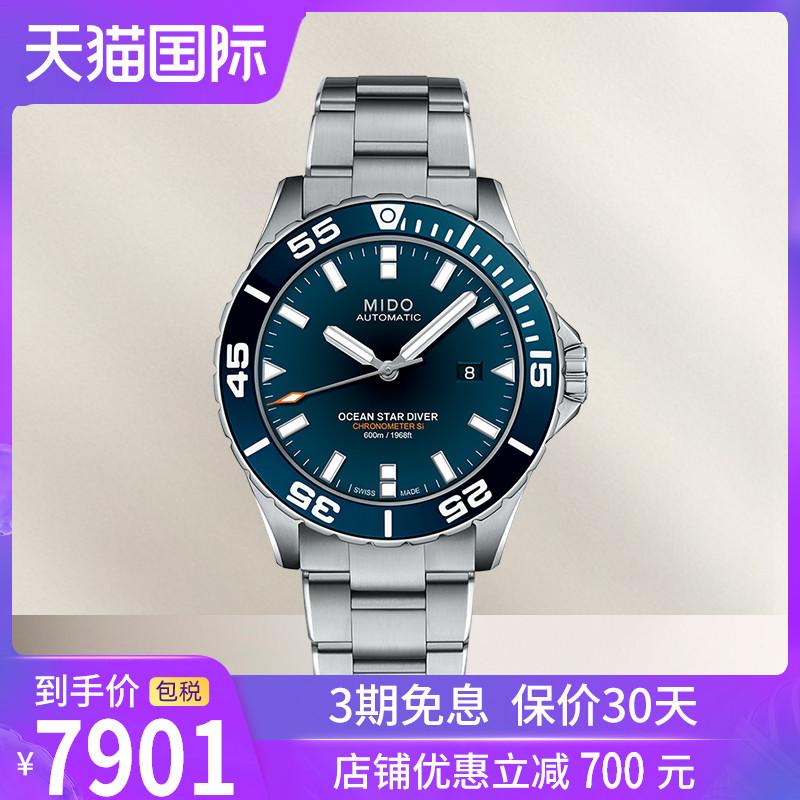 MIDO美度正品手表男领航者天文台潜水机械男表M026.608.11.041.00