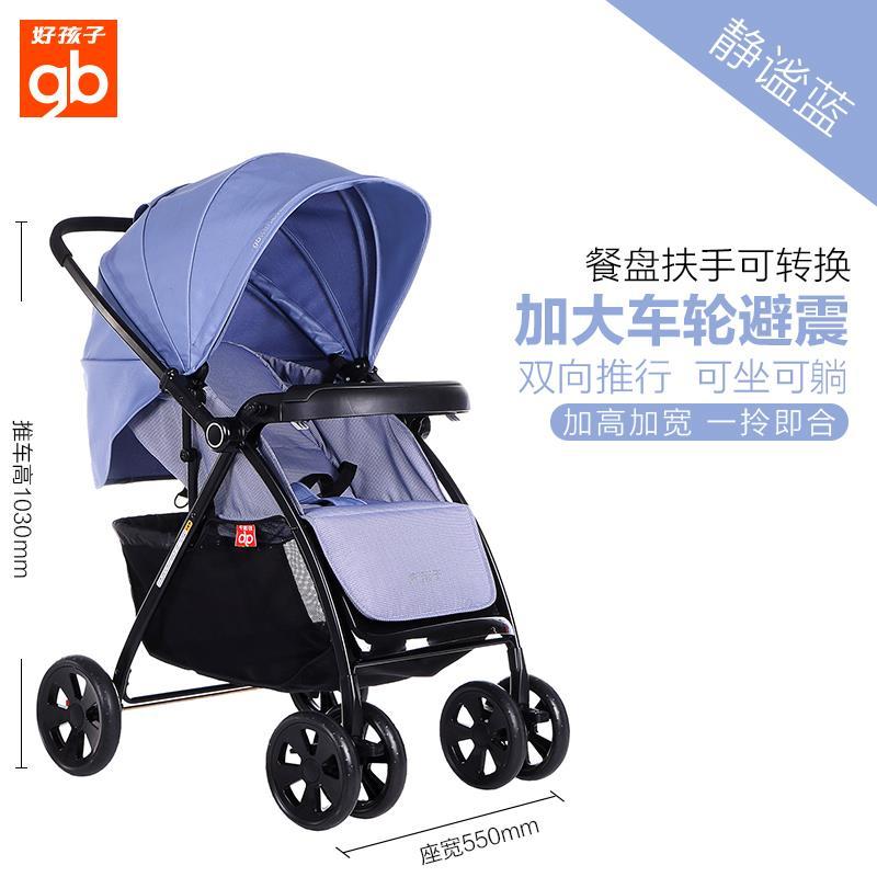 gb双向全蓬婴儿推车轻便折叠四轮可坐躺儿童宝宝手推车c309