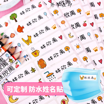 Name Seal Sticker Kindergarten Baby School Uniform Embroidered Name Sticker Seal Waterproof and Sewing-free Children's Clothing Patch