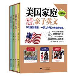 【点读版】美国家庭万用亲子英文全套4册 儿童早教亲子互动 幼儿英语写作启蒙教材8000句 有声幼儿园用书正版学英语零基础口语课本
