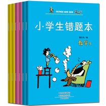 小学生错题本语文数学英语上下册全套6册 小学一二三四五六1-3-6年级计算题应用题强化训练纠正错误本 数学思维训练举一反三天天练