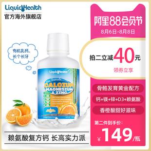 进口钙镁锌婴幼儿液体钙赖氨酸婴儿童宝宝乳钙补铁剂维生素d3