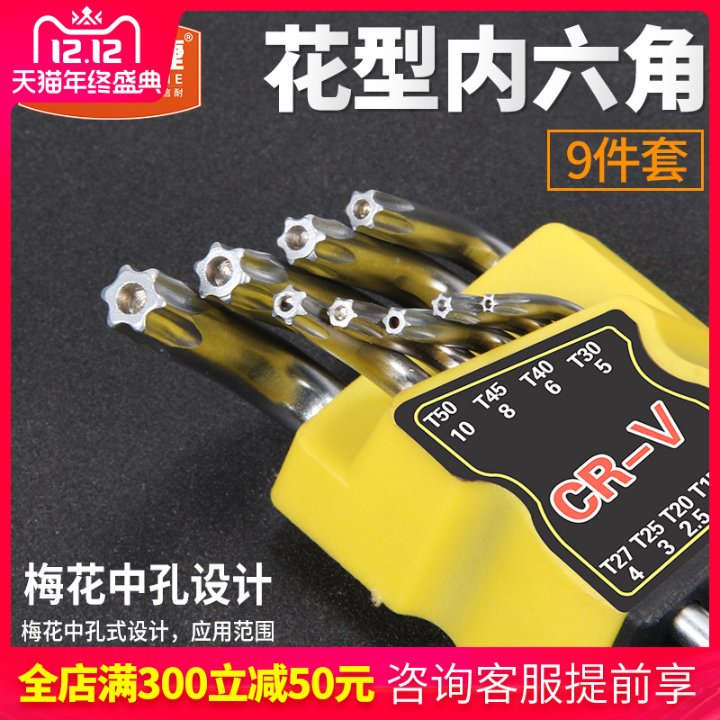米字内六角扳手套装带孔梅花螺丝刀加长型内六花星形棱角起子万能