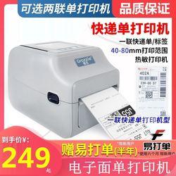 出货单新版小型快递打印机自动票据。面纸助手单机热敏机快捷面单