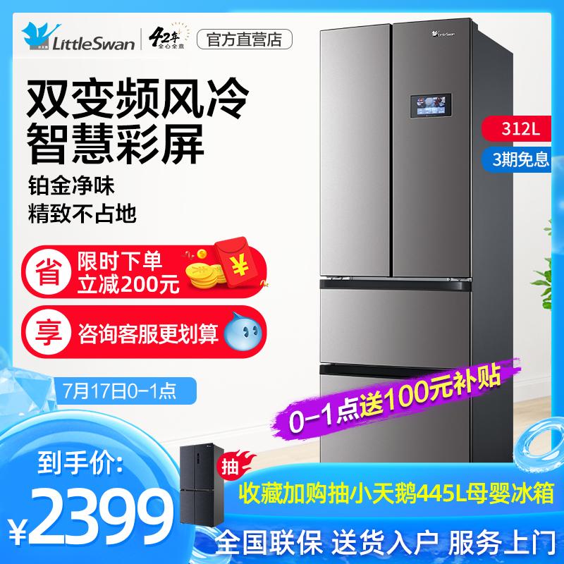 小天鹅(littleswan)312l多门冰箱