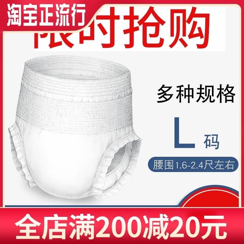 康之福成人拉拉裤老人用尿不湿大人纸尿裤内裤式止尿布防侧漏60片