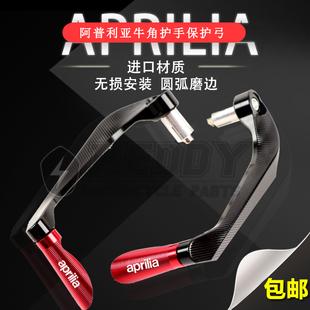 新款阿普利亚GPR150/APR125/RSV4改装刹车离合防摔牛角护手保护弓